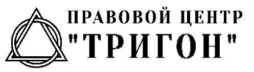 ТРИГОН-Правовой центр